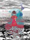 Inio Asano: A Girl on the Shore (Vertical)